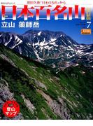 週刊日本百名山 改訂新版 2017年 6/11号 [雑誌]
