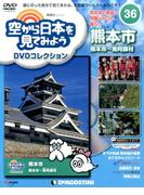 空から日本を見てみよう 2017年 6/13号 [雑誌]