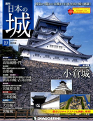 日本の城 改訂版 2017年 6/6号 [雑誌]