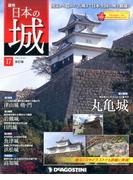 日本の城 改訂版 2017年 5/23号 [雑誌]