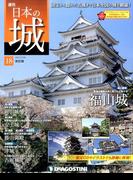 日本の城 改訂版 2017年 5/30号 [雑誌]