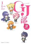 GJ部@こみっく(サンデーGXコミックス) 2巻セット(サンデーGXコミックス)