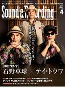 サウンド&レコーディング・マガジン 2017年4月号