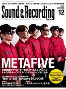 サウンド&レコーディング・マガジン 2016年12月号