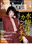 サウンド&レコーディング・マガジン 2016年8月号