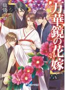 万華鏡の花嫁【電子限定SS付き】(ラルーナ文庫)