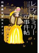 レディ・エミリーの事件帖 円舞曲は死のステップ(ハーパーBOOKS)