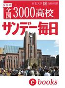 大学合格者高校別ランキング(5)(サンデー毎日ebooks)