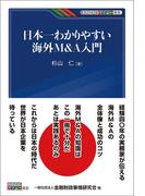 日本一わかりやすい海外M&A入門(KINZAIバリュー叢書)