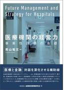 【期間限定価格】医療機関の経営力―事業性評価の基礎