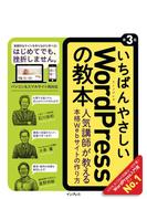 いちばんやさしいWordPressの教本 第3版 人気講師が教える本格Webサイトの作り方