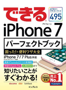 できるiPhone 7 パーフェクトブック 困った!&便利ワザ大全 iPhone 7/7 Plus対応