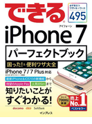 できるiPhone 7 パーフェクトブック 困った!&便利ワザ大全 iPhone 7/7 Plus対応(できるシリーズ)