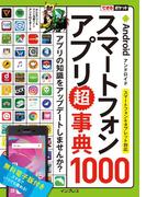できるポケット Androidスマートフォンアプリ超事典1000 スマートフォン&タブレット対応(できるポケットシリーズ)