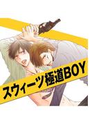 スウィーツ極道BOY 1巻(ア・ラ・モード・ボーイ)