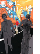悪夢に架ける橋(FUTABA NOVELS(フタバノベルズ))