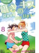 [カラー版]囁きのキス~Read my lips. 8巻〈初めての夜〉(コミックノベル「yomuco」)