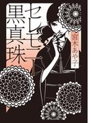 セレモニー黒真珠(MF文庫ダ・ヴィンチ)