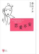 恋愛不安(こころライブラリー)