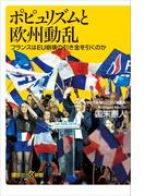 ポピュリズムと欧州動乱 フランスはEU崩壊の引き金を引くのか(講談社+α新書)