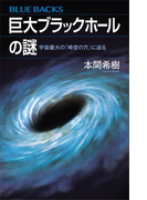 巨大ブラックホールの謎 宇宙最大の「時空の穴」に迫る(ブルー・バックス)