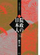 院政の日本人 双調平家物語ノート2