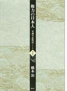 権力の日本人 双調平家物語ノート1