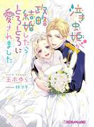 泣き虫姫が政略結婚したらとろとろに愛されました【イラスト入り】(乙蜜ミルキィ文庫)