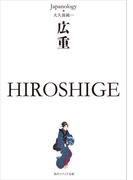 広重 HIROSHIGE ジャパノロジー・コレクション(角川ソフィア文庫)