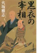 黒衣の宰相(文春文庫)