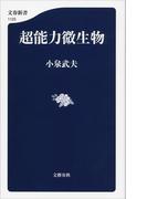 超能力微生物(文春新書)