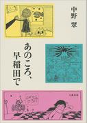 あのころ、早稲田で(文春e-book)