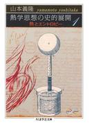 熱学思想の史的展開1 ──熱とエントロピー(ちくま学芸文庫)