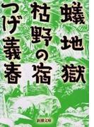 蟻地獄・枯野の宿(新潮文庫)(新潮文庫)