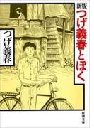 新版 つげ義春とぼく(新潮文庫)(新潮文庫)
