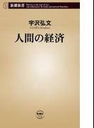 人間の経済(新潮新書)(新潮新書)