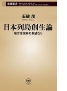日本列島創生論―地方は国家の希望なり―(新潮新書)