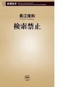 検索禁止(新潮新書)