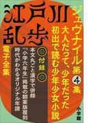 江戸川乱歩 電子全集13 ジュヴナイル第4集(江戸川乱歩 電子全集)