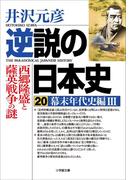 【期間限定価格】逆説の日本史20 幕末年代史編3/西郷隆盛と薩英戦争の謎