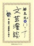 泉鏡花『高野聖』を読む(文芸漫談コレクション)