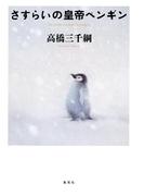 さすらいの皇帝ペンギン(集英社文芸単行本)