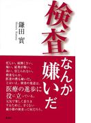 検査なんか嫌いだ(集英社学芸単行本)