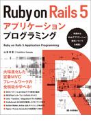 Ruby on Rails 5アプリケーションプログラミング