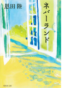 ネバーランド(集英社文庫)