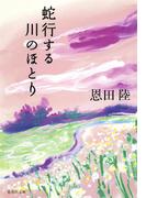 蛇行する川のほとり(集英社文庫)