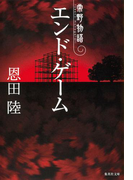 エンド・ゲーム 常野物語(集英社文庫)