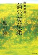 蒲公英草紙 常野物語(集英社文庫)
