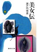 美女伝(集英社文庫)