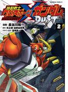 機動戦士クロスボーン・ガンダム DUST(2)(角川コミックス・エース)